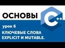 Основы ООП C . Урок 6. Ключевые слова explicit и mutable