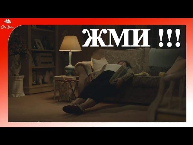 Олд Спайс новая реклама песня мамы о сыне. Old Spice 2015