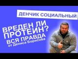 О протеине // Денис Борисов