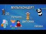 Мультконцерт 20 лучших детских песен TOP 20 Russian Rhymes