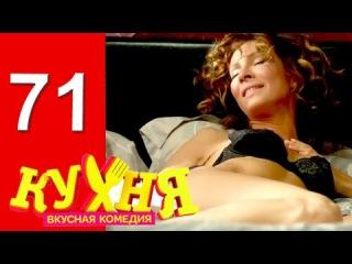 Кухня - 4 сезон 11 серия (71 серия) [HD] | комедия русская 2014