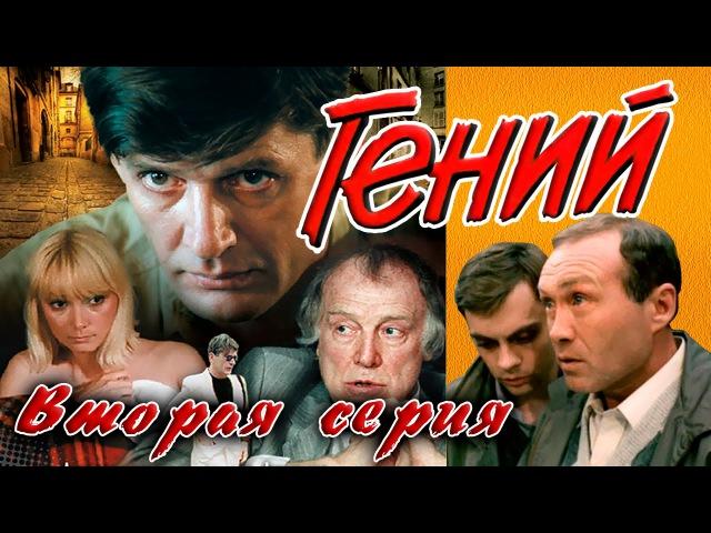 ГЕНИЙ - 2 серия Картофельный папа (Доброе Кино) 1991 год
