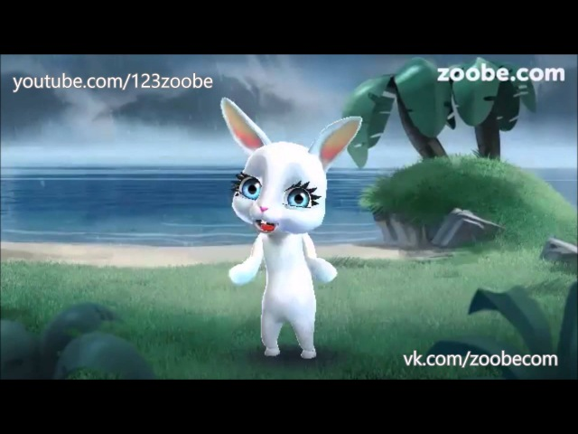 Zoobe Зайка Меня трудно найти и легко потерять