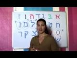 Алфавит иврита за7 дней. Цветной алфавит иврита