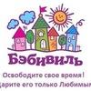 Детские товары: подгузники, игрушки и товары по