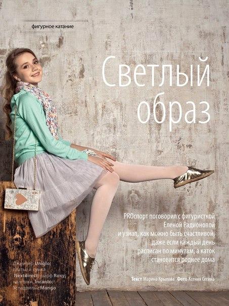 Елена Радионова - Страница 5 S14GC5aAUKk