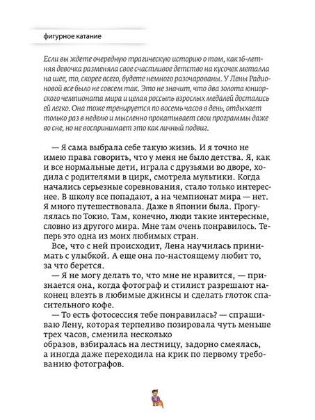Елена Радионова - Страница 5 5M6v8WqlNAc