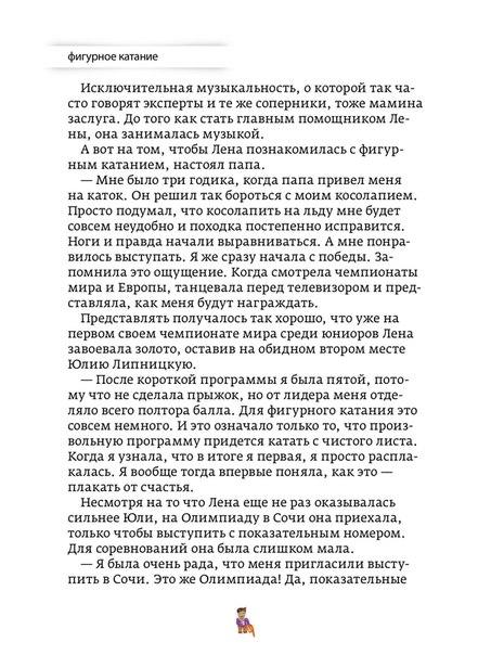 Елена Радионова - Страница 5 EoMVldOjtzk