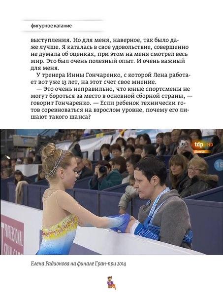 Елена Радионова - Страница 5 7DJi1nWH7pc