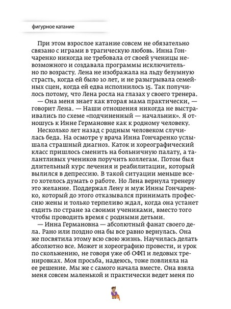 Елена Радионова - Страница 5 H8mYka2U_jQ