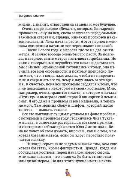 Елена Радионова - Страница 5 WkJUodBGqUI