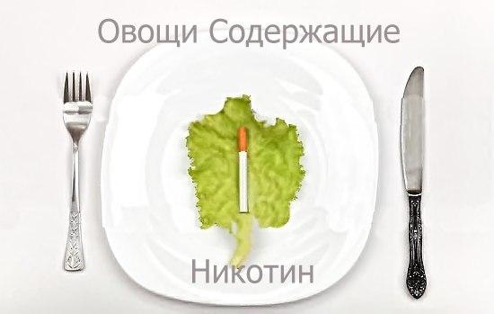 Овощи содержащие никотин !!! 226