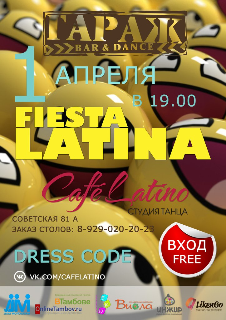 Афиша Тамбов 1/04 Fiesta Latina в жёлтом цвете. DRESS CODE!