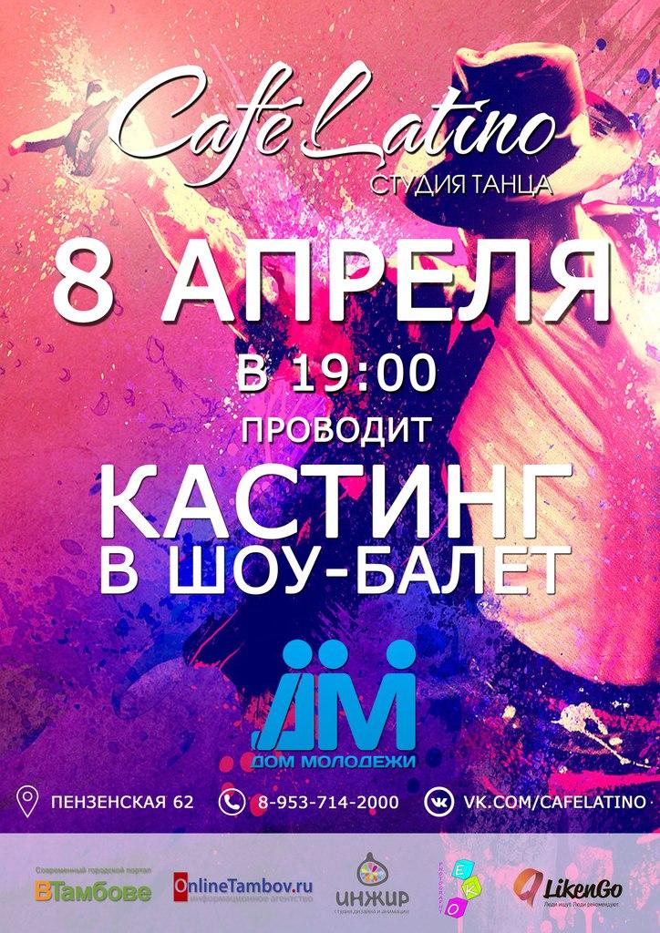 Афиша Тамбов 8.04 Кастинг в шоу-балет Caf Latino/ДМ в 19:00