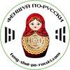 Фен шуй по-русски