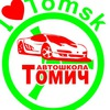 АВТОШКОЛА ТОМИЧ (г.Томск)
