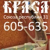 """Салон """"КРАСА"""" Барнаул"""
