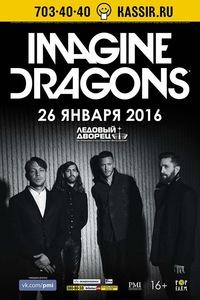 26.01*Imagine Dragons*Ледовый дворец