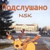 Подслушано Новосокольники