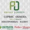 Privat-Obmen.com - PerfectMoney! - Обмен Валют