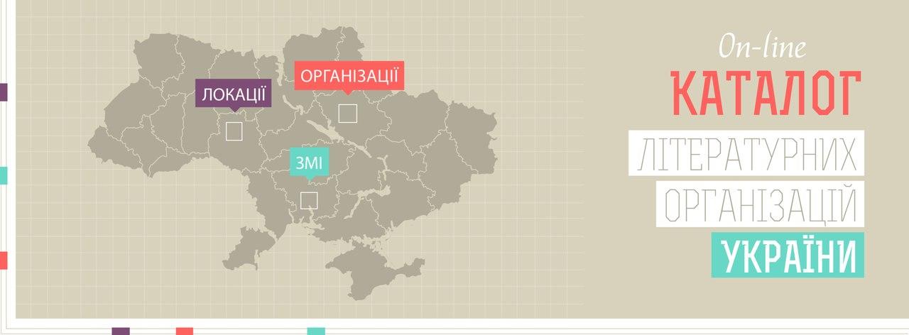 Літературна мапа України
