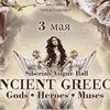 """SIBERIAN VOGUE BALL 3.05.15 """"Ancient Greece"""""""