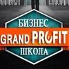 Grand Profit Школа бизнеса