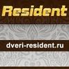 ДВЕРИ RESIDENT (г. Самара)