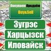 Объявления Зугрэс,Харцызск,Иловайск