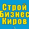 СтройБизнесКиров|стройматериалы