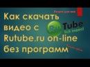 Как скачать видео с rutube ru online без программ
