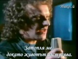 Foreigner- I Want to know what love is (Превод)