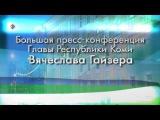 Анонс «Большая пресс-конференция Главы Республики Коми Вячеслава Гайзера» 3 февраля 2015