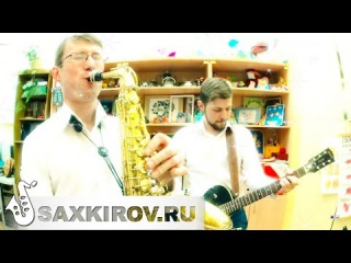 """ABBA - """"Happy New Year"""" (sax & guitar cover). ����� ��� � ������! �������� � ������"""