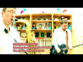Новогодние песенки на Новый год 2015 - В лесу родилась елочка (Саксофон и гитара)