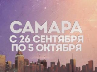 Промо » Ревизорро едет в Самару!