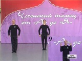 Уроки чеченского танца от А до Я  часть-1