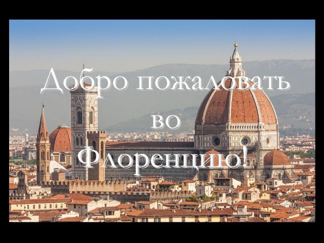Omaggio a Firenze - Tribute to Florence