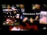 Михаил Круг - А сечку жрите сами (Audio / FULL HD)