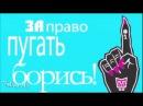 Школа монстров/Монстер Хай - песня на русском (Кетти Нуар)