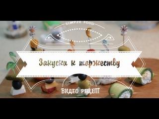 Рецепт - Закуски к торжеству, канапе на шпажках [Simple Food - видео рецепты]