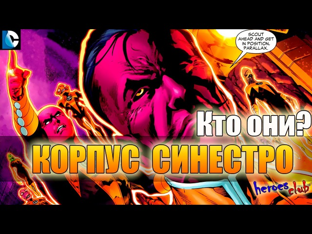 Корпус Синестро ИСТОРИЯ Желтый Корпус ПРОИСХОЖДЕНИЕ Sinestro Corps Yellow Corps HISTORY