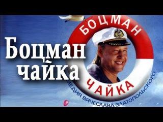 Боцман чайка все серии Фильм комедия Film komedija Bocman chajka