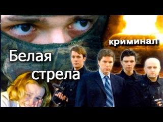 Белая стрела боевик криминал драма фильм Belaja strela