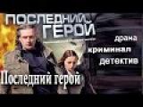 Последний герой Драма, криминальный фильм Poslednij geroj Drama, kriminalnyj film