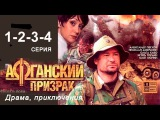 Афганский призрак 1,2,3, 4 серия фильм Небо над Кандагаром Prikljuchenija Afganskij prizrak
