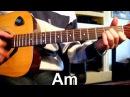 Ветер перемен - из к/ф Мэри Поппинс Тональность Еm Как играть на гитаре песню