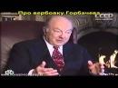 КАК США развалили СССР Откровения Агентов