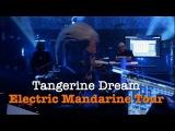 Tangerine Dream Live - The Electric Mandarine Tour