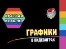 Краткая история графики в играх Полный